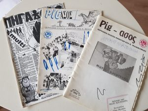 "Pig-ασος, το περιοδικό του ΕΠΛ Νέας Φιλαδέλφειας ""Μίλτος Κουντουράς"""
